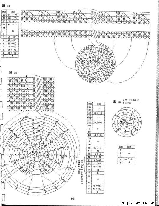 Игрушки АМИГУРАМИ крючком. Японский журнал со схемами (50) (539x700, 260Kb)