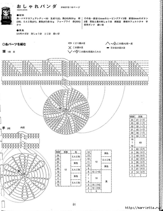 Игрушки АМИГУРАМИ крючком. Японский журнал со схемами (52) (541x700, 229Kb)