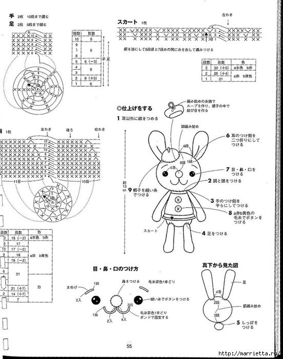 Игрушки АМИГУРАМИ крючком. Японский журнал со схемами (56) (552x700, 211Kb)
