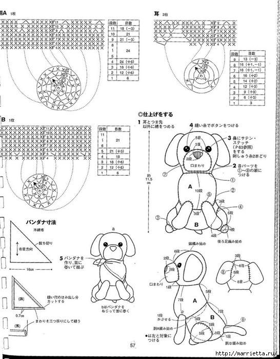 Игрушки АМИГУРАМИ крючком. Японский журнал со схемами (58) (546x700, 244Kb)