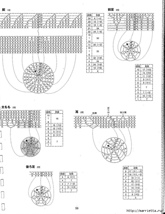 Игрушки АМИГУРАМИ крючком. Японский журнал со схемами (60) (540x700, 218Kb)