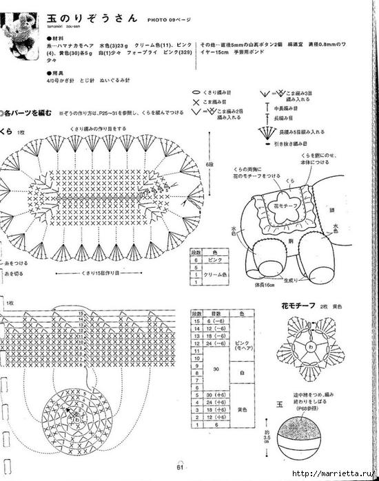 Игрушки АМИГУРАМИ крючком. Японский журнал со схемами (62) (550x700, 235Kb)