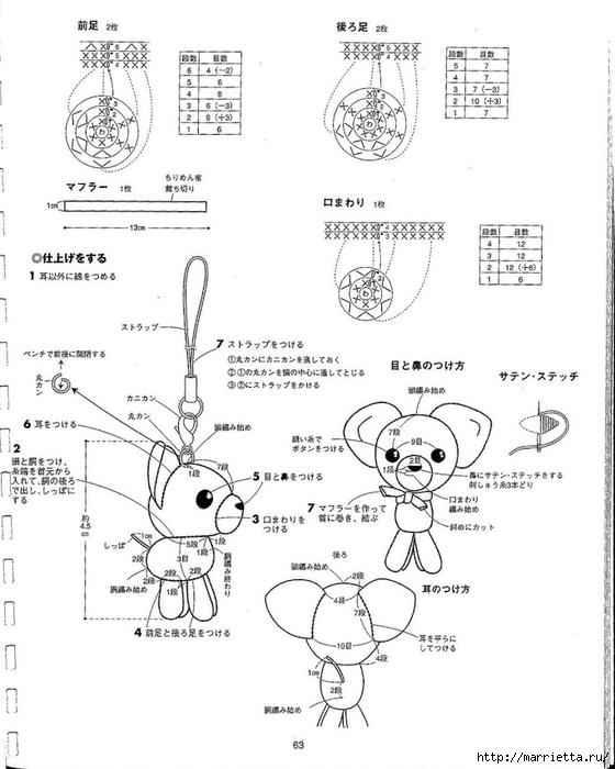 Игрушки АМИГУРАМИ крючком. Японский журнал со схемами (64) (560x700, 180Kb)