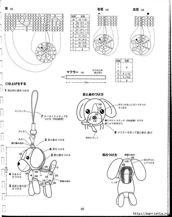 Игрушки АМИГУРАМИ крючком. Японский журнал со схемами (66) (555x700, 192Kb)