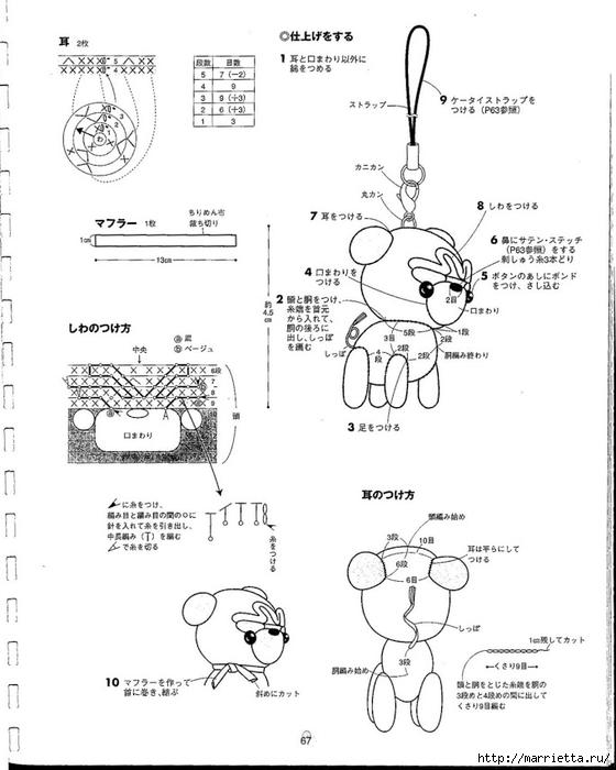 Игрушки АМИГУРАМИ крючком. Японский журнал со схемами (68) (560x700, 165Kb)