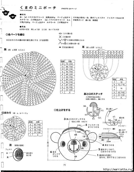 Игрушки АМИГУРАМИ крючком. Японский журнал со схемами (72) (547x700, 245Kb)