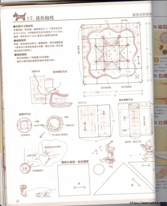 Лоскутное шитье. Японский пэчворк. Журнал (7) (566x700, 242Kb)