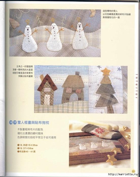 Лоскутное шитье. Японский пэчворк. Журнал (9) (553x700, 284Kb)