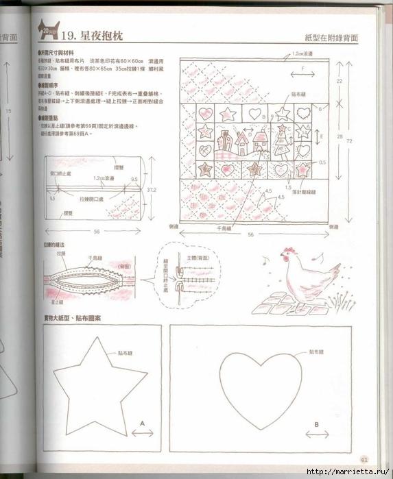 Лоскутное шитье. Японский пэчворк. Журнал (11) (573x700, 214Kb)