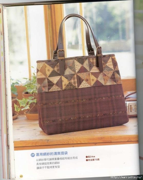 Лоскутное шитье. Японский пэчворк. Журнал (13) (557x700, 259Kb)