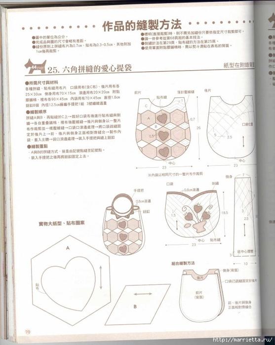 Лоскутное шитье. Японский пэчворк. Журнал (15) (557x700, 225Kb)