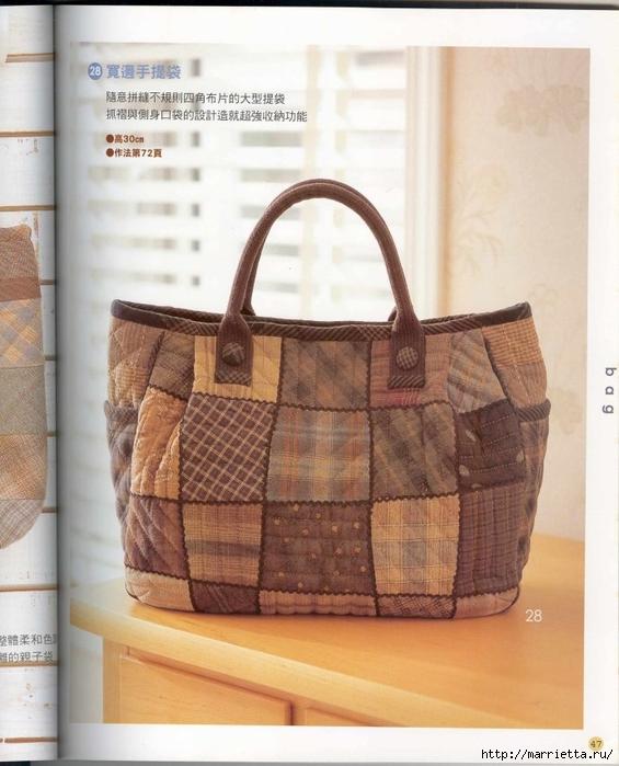 Лоскутное шитье. Японский пэчворк. Журнал (17) (565x700, 255Kb)