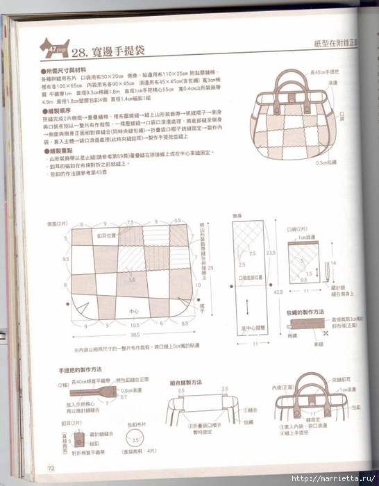 Лоскутное шитье. Японский пэчворк. Журнал (18) (546x700, 212Kb)