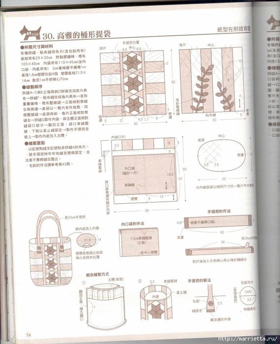 Лоскутное шитье. Японский пэчворк. Журнал (20) (570x700, 246Kb)