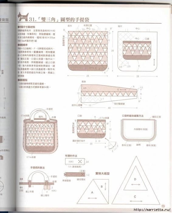 Лоскутное шитье. Японский пэчворк. Журнал (22) (566x700, 221Kb)