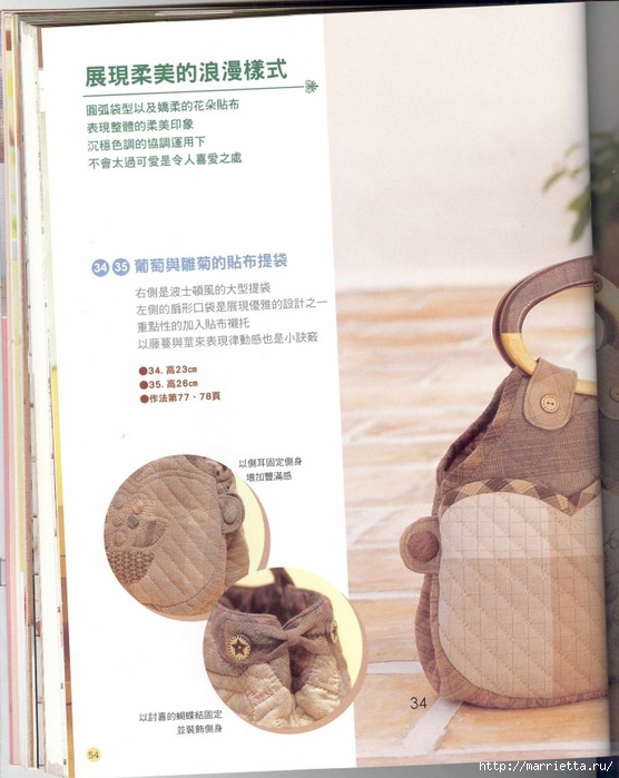 Лоскутное шитье. Японский пэчворк. Журнал (24) (556x700, 227Kb)