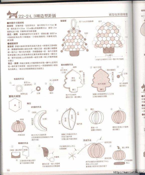Лоскутное шитье. Японский пэчворк. Журнал (28) (578x700, 243Kb)