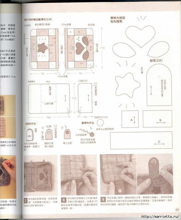 Лоскутное шитье. Японский пэчворк. Журнал (32) (575x700, 233Kb)