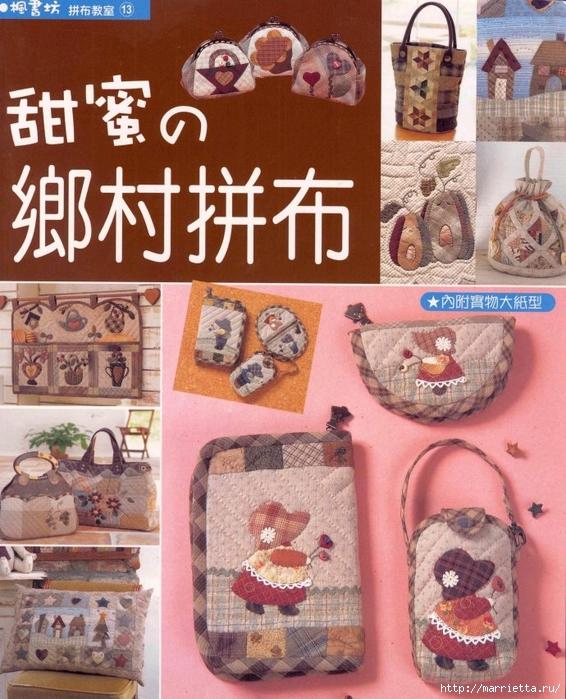 Лоскутное шитье. Японский пэчворк. Журнал (38) (566x700, 351Kb)