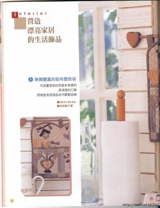 Лоскутное шитье. Японский пэчворк. Журнал (40) (539x700, 221Kb)