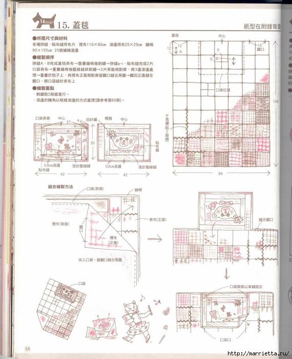 Лоскутное шитье. Японский пэчворк. Журнал (43) (570x700, 254Kb)