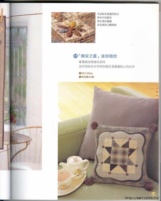 Лоскутное шитье. Японский пэчворк. Журнал (45) (561x700, 230Kb)