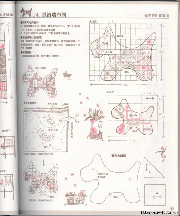 Лоскутное шитье. Японский пэчворк. Журнал (49) (582x700, 279Kb)