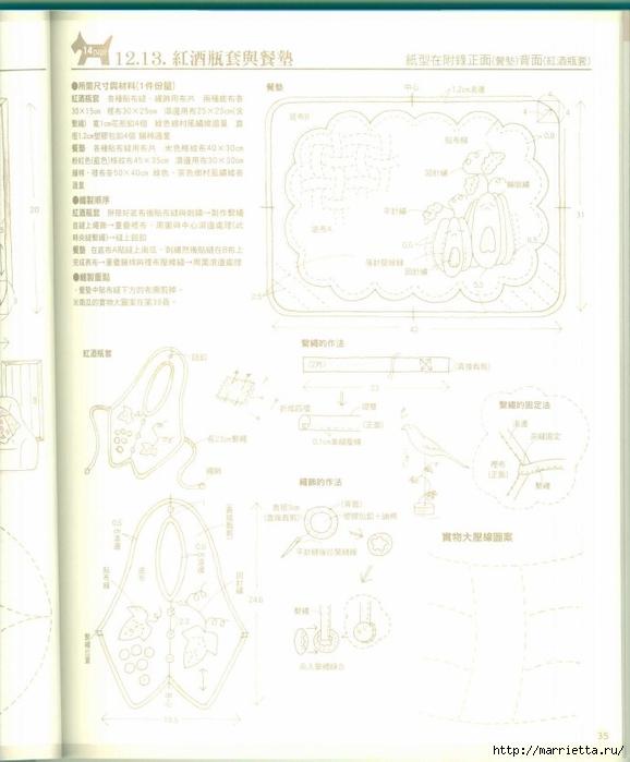 Лоскутное шитье. Японский пэчворк. Журнал (51) (578x700, 182Kb)