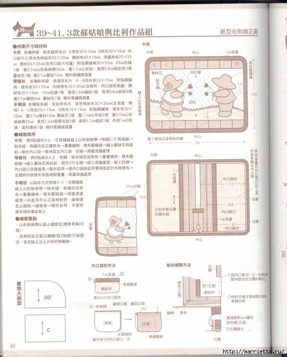 Лоскутное шитье. Японский пэчворк. Журнал (54) (562x700, 260Kb)