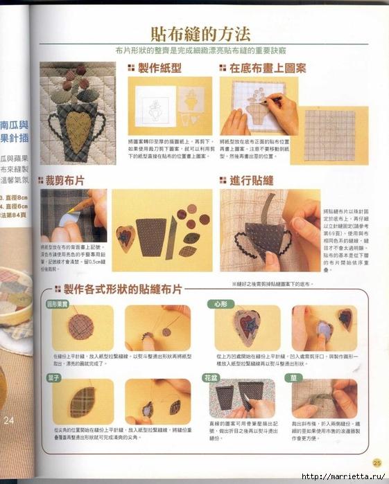 Лоскутное шитье. Японский пэчворк. Журнал (56) (561x700, 282Kb)