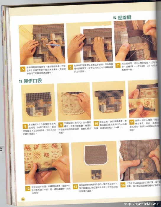 Лоскутное шитье. Японский пэчворк. Журнал (58) (545x700, 280Kb)
