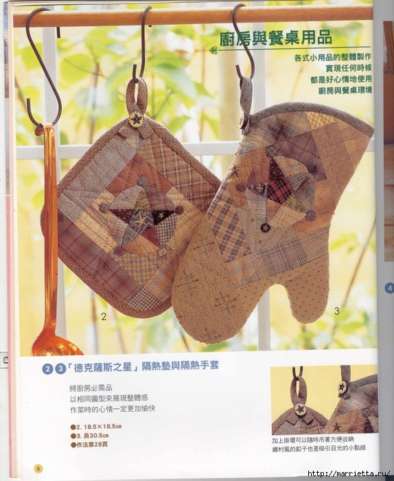 Лоскутное шитье. Японский пэчворк. Журнал (59) (574x700, 309Kb)