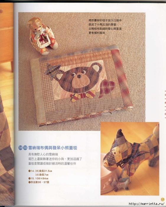 Лоскутное шитье. Японский пэчворк. Журнал (65) (562x700, 301Kb)