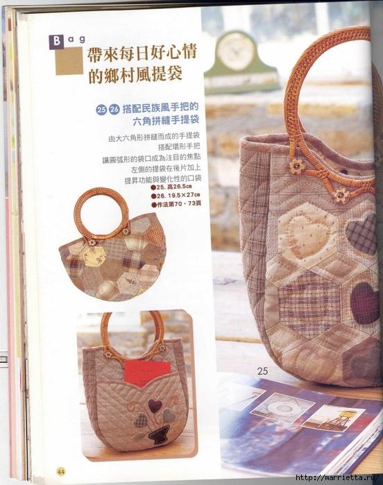 Лоскутное шитье. Японский пэчворк. Журнал (67) (552x700, 287Kb)