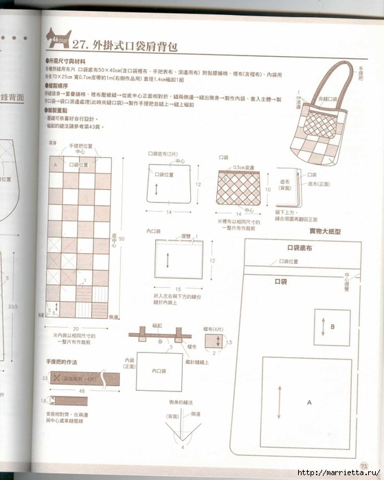 Лоскутное шитье. Японский пэчворк. Журнал (68) (559x700, 198Kb)
