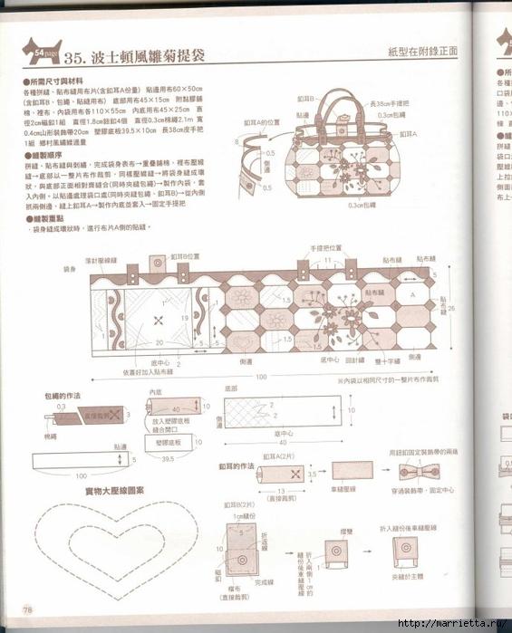 Лоскутное шитье. Японский пэчворк. Журнал (70) (565x700, 231Kb)