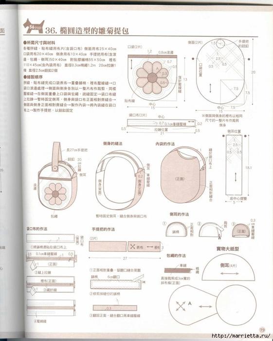 Лоскутное шитье. Японский пэчворк. Журнал (72) (561x700, 223Kb)
