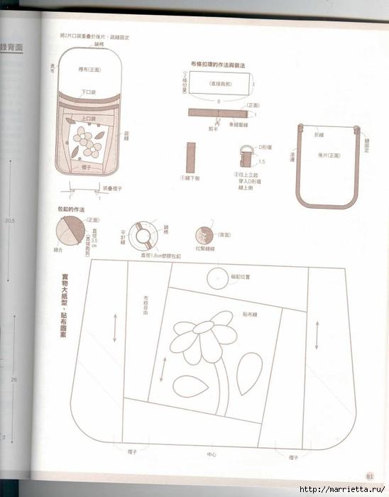 Лоскутное шитье. Японский пэчворк. Журнал (74) (548x700, 148Kb)