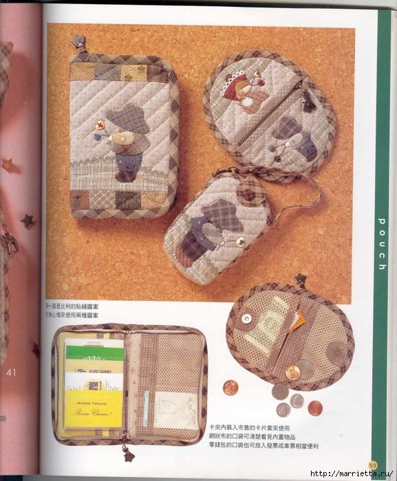 Лоскутное шитье. Японский пэчворк. Журнал (78) (577x700, 335Kb)