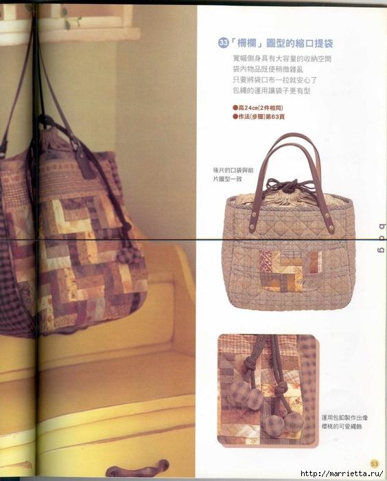 Лоскутное шитье. Японский пэчворк. Журнал (82) (564x700, 244Kb)