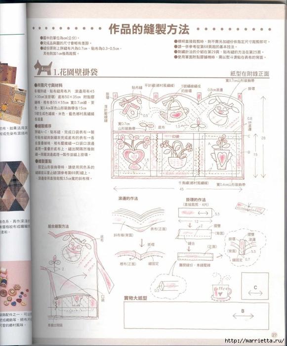 Лоскутное шитье. Японский пэчворк. Журнал (84) (581x700, 265Kb)