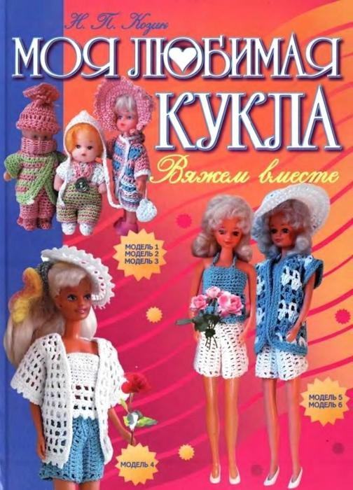Moya_lubimaya_kukla_vyagem_1 (504x700, 269Kb)