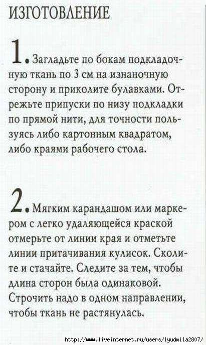 1римские шторы1 (411x687, 151Kb)
