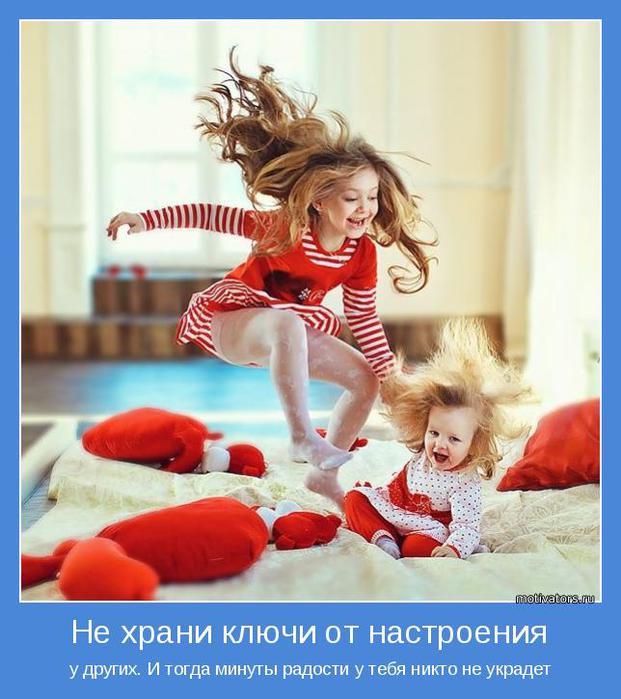 3185107_pozitivnie_motivatori (621x700, 60Kb)