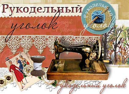 4108541_rykodelnii_ygolok (421x307, 31Kb)/4108541_rykodelnii_ygolok22 (421x307, 36Kb)