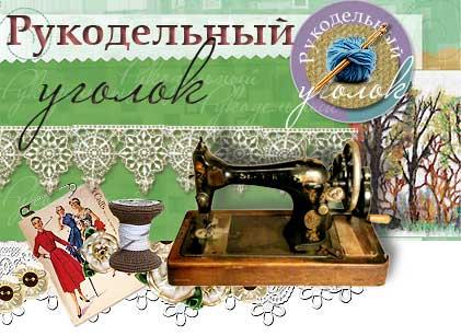 4108541_rykodelnii_ygolok23 (421x307, 31Kb)