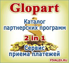 3589781_Glopart_230x210 (230x210, 15Kb)