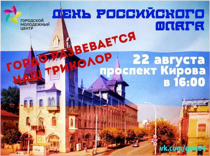 За российским флагом идём на проспект Кирова