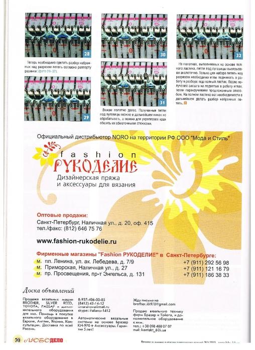 лд 3 2013 068 (508x700, 289Kb)