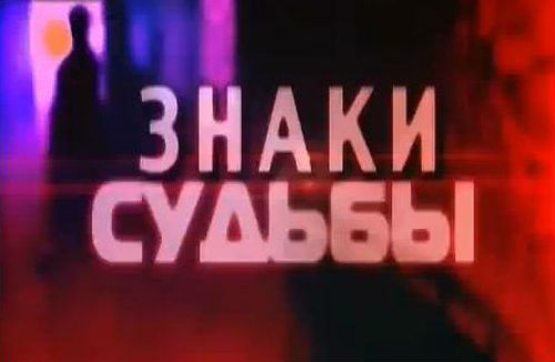 4208855_TainimirasAnnoiChapman_Znakisydbi2013 (500x326, 26Kb)